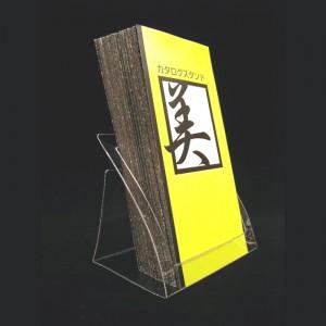 カタログ&ブックスタンド