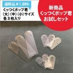 【新商品】『くっつくポップ君 お試しセット』販売開始しました!