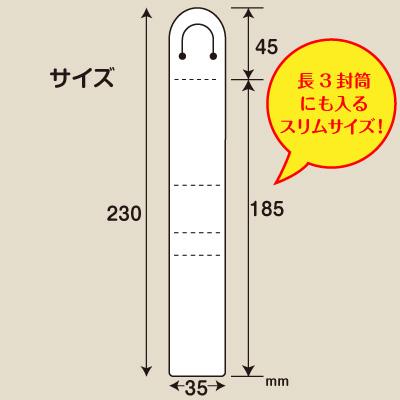 スリムサイズ