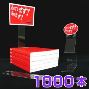 ポップ君1000本