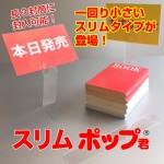 【新商品】万能POPスタンド『スリムポップ君』を追加いたしました!