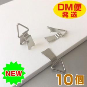 クリップ式吊り金具DM便_new