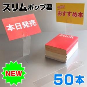 スリム50本new