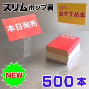 スリム500本new