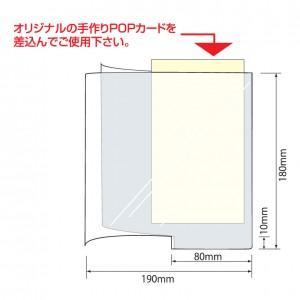 棚差しプレート オリジナルの手作りPOPカードを差込んでご使用下さい。