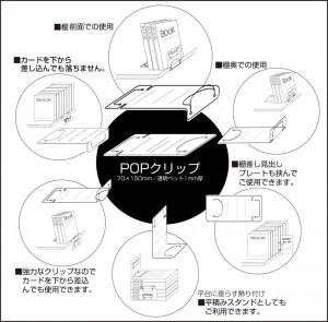 POPクリップ使用例2_800