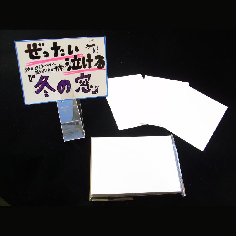 手書き用POP用紙