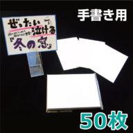 手書きPOP用紙 50枚 E-08
