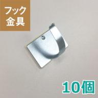 フック金具(10個) K-05