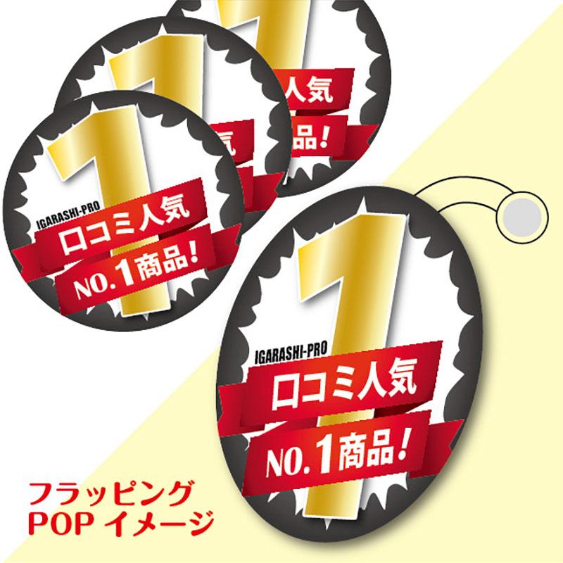 円形POP フラッピングPOPイメージ