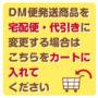 DM便発送商品を宅配便・代引きに変更する場合はこちらをカートに入れてください