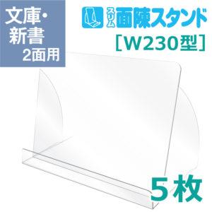スリム面陳スタンド W230型