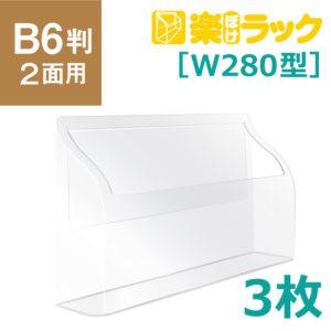 楽ぽけラック W280型