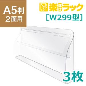 楽ぽけラック W299型