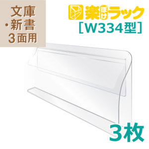 楽ぽけラック W334型
