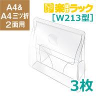 楽ぽけラックW213型