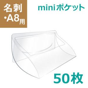 miniポケット