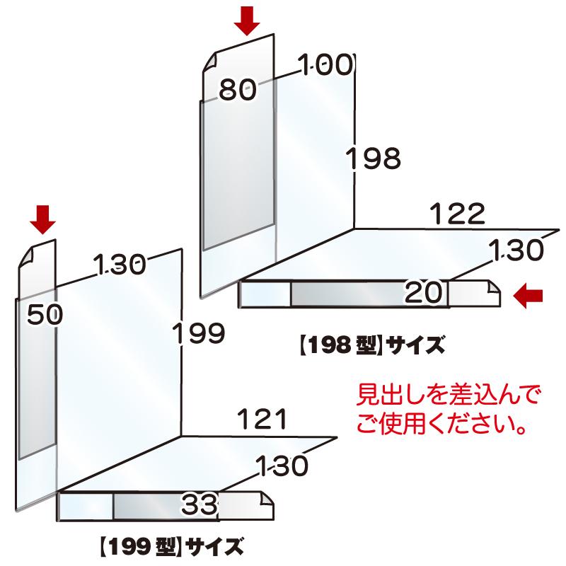 198型 199型サイズ 見出しを差込んでご使用下さい。
