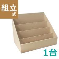 ひな壇式陳列販売用ケース 組立式