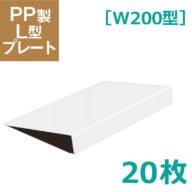 PP製L型プレート W200型