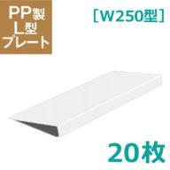 PP製L型プレート W250型