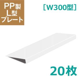PP製L型プレート W300型