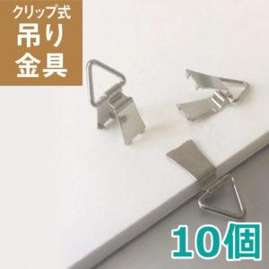 クリップ式吊り金具