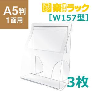 楽ぽけラックW157型