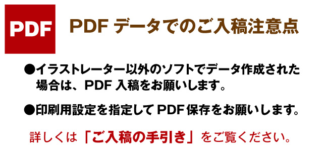 PDF注意点