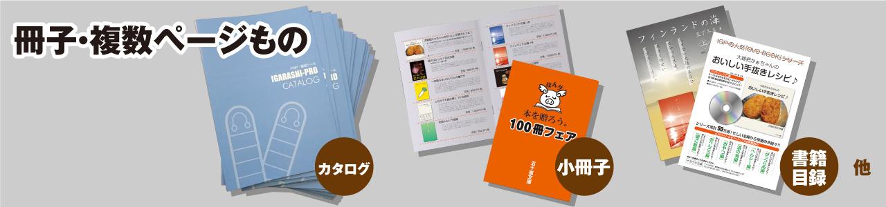 冊子デザインサンプル