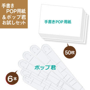 手書きPOP用紙&ポップ君セット