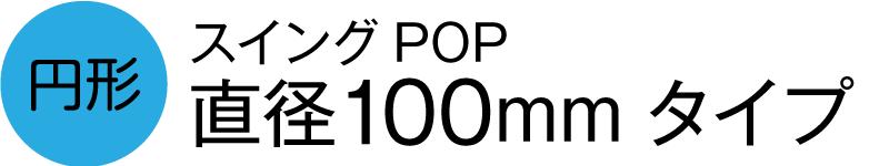 スイングPOP円形100mm タイトル