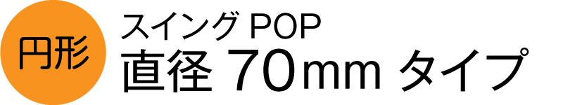 スイングPOP 円形70mm