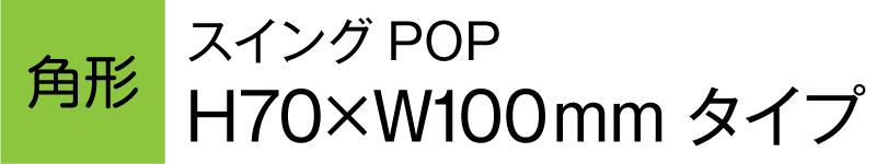 スイングPOP 角形タイトル
