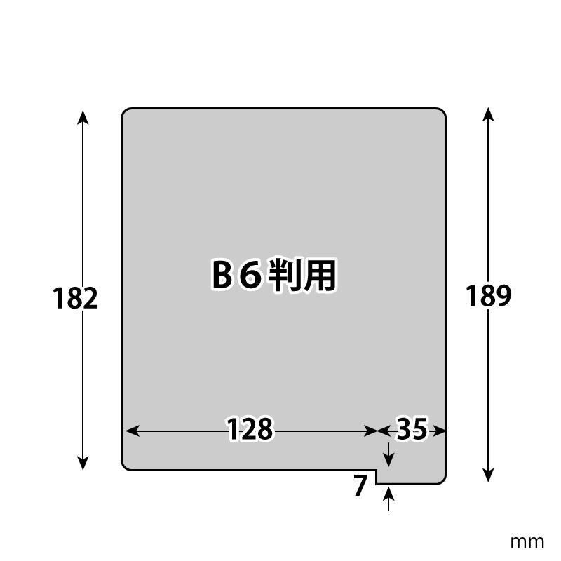 棚差し プレート B6