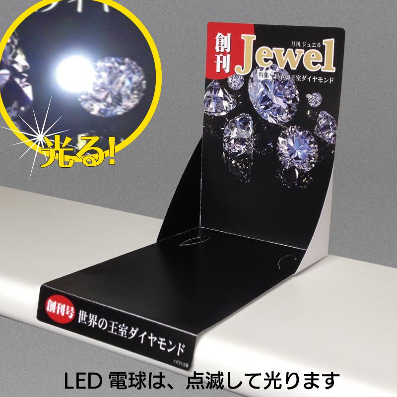 平積ディスプレイ LED付き