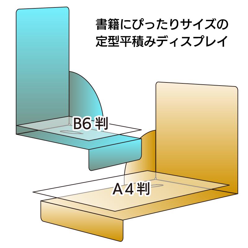 平積ディスプレイ 定型
