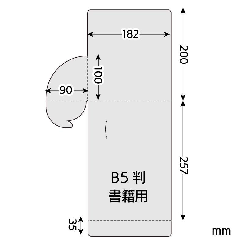 平積ディスプレイ サイズ B5