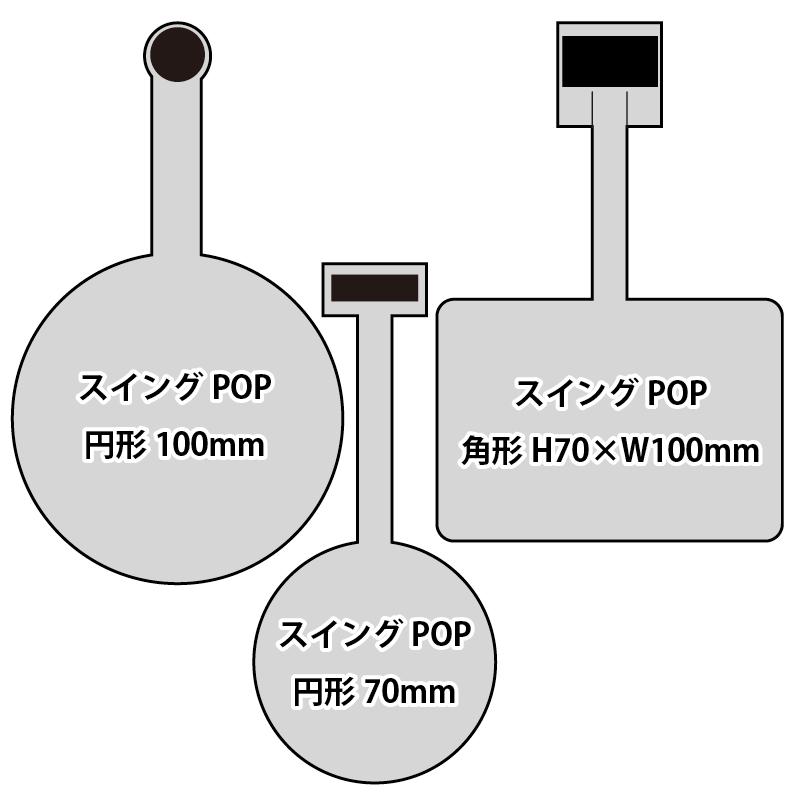POP スイング 定型サイズ