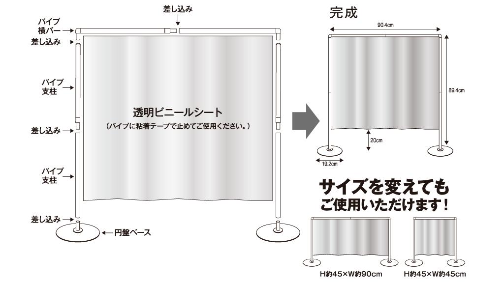 コロナ感染予防 シート スタンド Z-10 組立説明