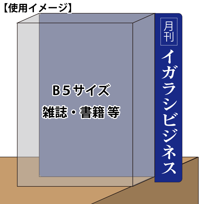 定型 棚差しプレート B5 イメージ