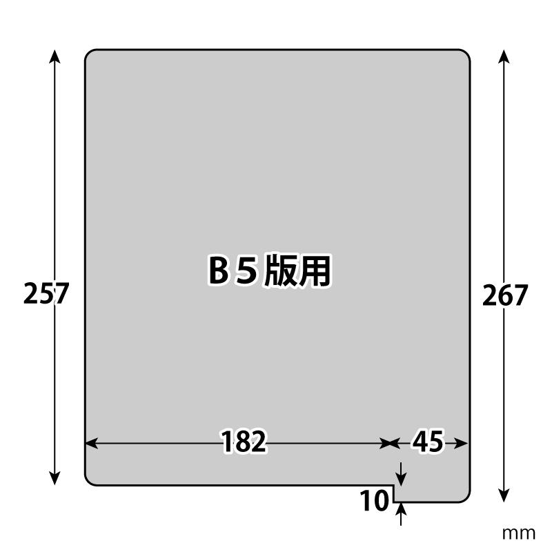 定型 棚差しプレート B5 サイズ