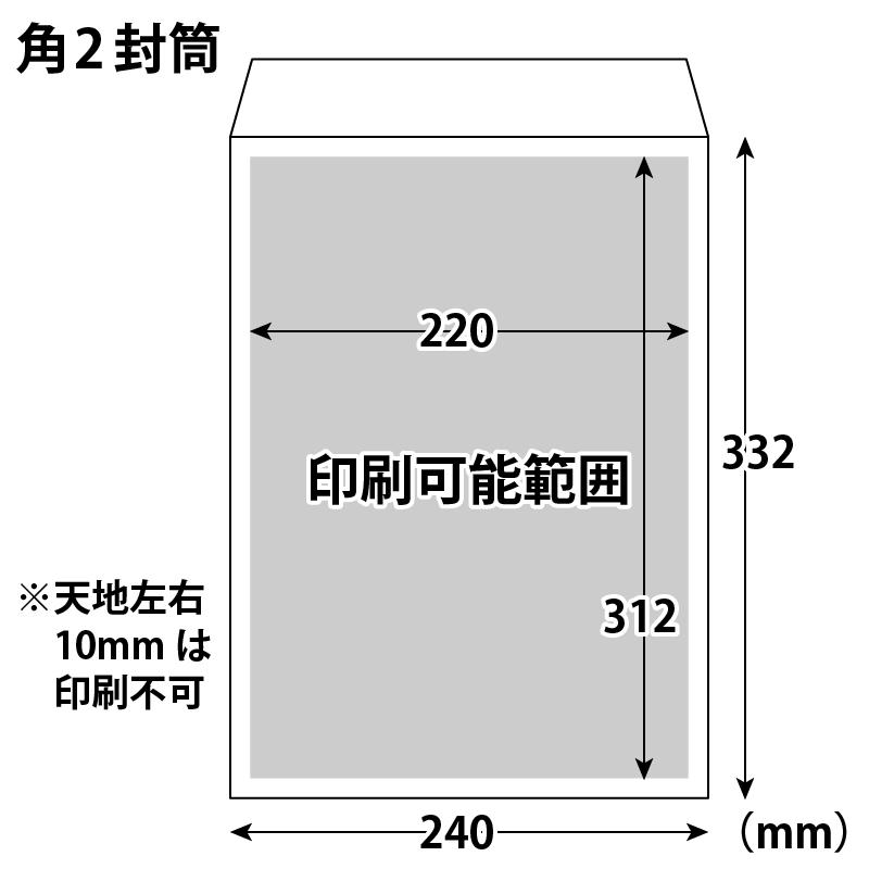 角2封筒 サイズ