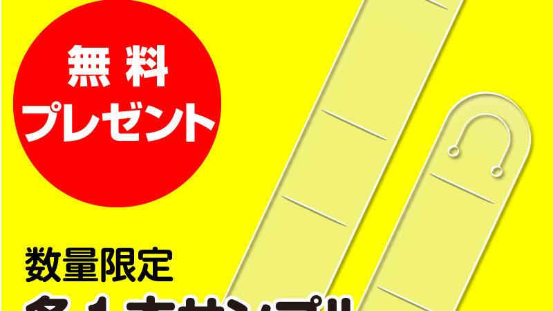 イガラシプロ人気NO.1の便利POPスタンドを数量限定プレゼント!