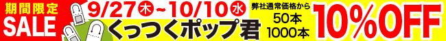 くっつくsalew650