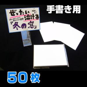 手書き用POP用紙_50枚