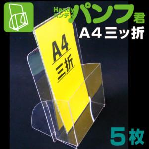 パンフ君-A4-3つ折