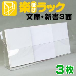 楽ぽけ文庫3面w334