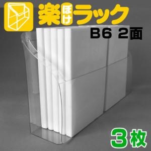 楽ぽけB6_2面280W型