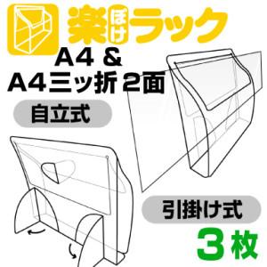 楽ぽけA4+三つ折_w213
